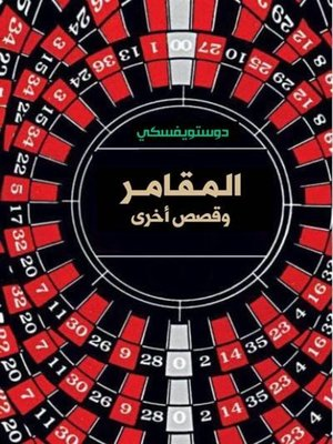 cover image of المقامر