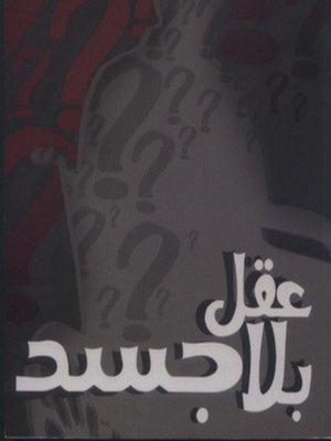 cover image of عقل بلا جسد