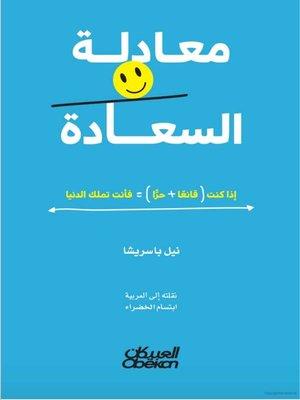 cover image of معادلة السعادة : (إذا كنت قانعًا + حرًا ) = فأنت تملك الدنيا