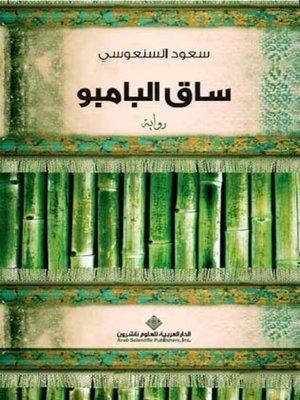 cover image of ساق البامبو