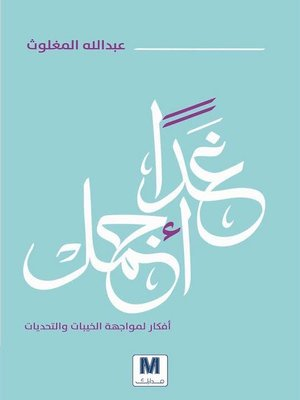 cover image of غدًا أجمل
