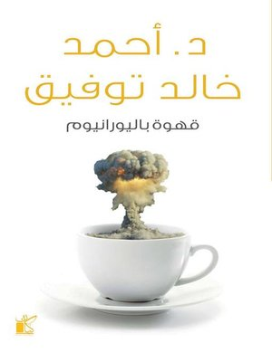 cover image of قهوة باليورانيوم