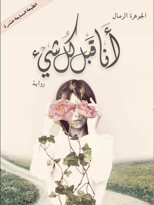 cover image of أنا قبل كل شئ