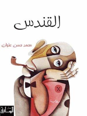 cover image of القندس