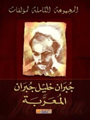 cover image of المجموعة الكاملة لمؤلفات جبران خليل جبران