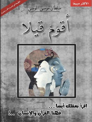 cover image of أقوم قيلا