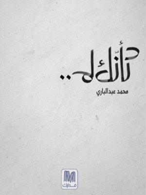cover image of كأنك لم
