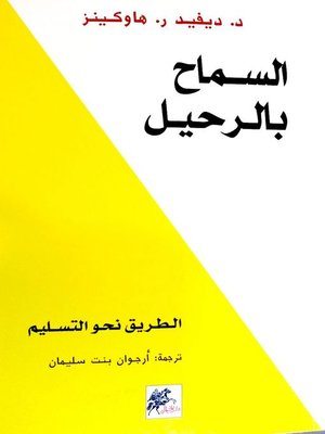 cover image of السماح بالرحيل