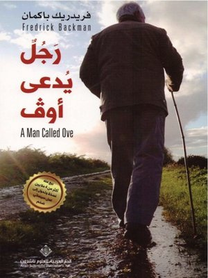 cover image of رجل يدعى أوف