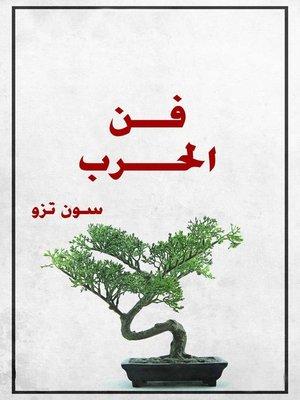 cover image of فن الحرب