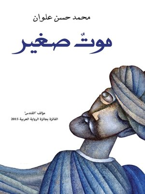 cover image of موت صغير