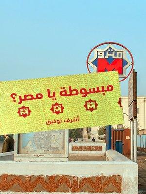 cover image of مبسوطة یا مصر؟
