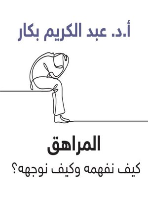 cover image of المراهق