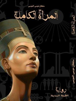 cover image of المرأة الكاملة