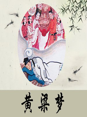 cover image of 黄粱梦