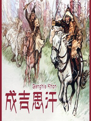 cover image of 成吉思汗 (Genghiz khan)