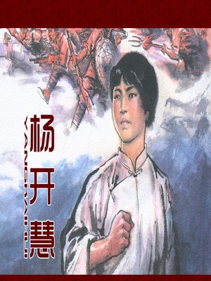 cover image of 杨志卖刀 (Yangzhi sell knife)