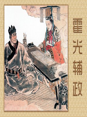 cover image of 霍光辅政