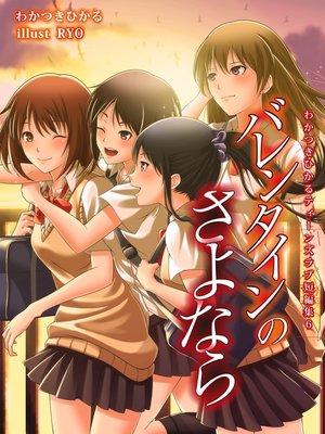 cover image of わかつきひかるティーンズラブ短編集6 バレンタインのさよなら