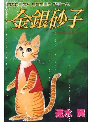 cover image of 金銀砂子