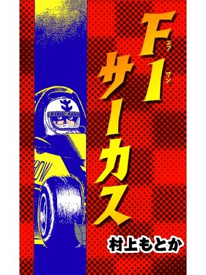 cover image of F1サーカス