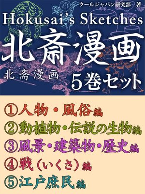 cover image of 北斎漫画 5巻セット