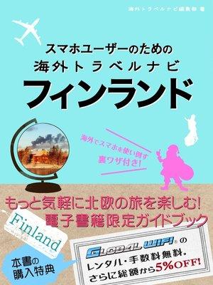 cover image of 【海外でパケ死しないお得なWi-Fiクーポン付き】スマホユーザーのための海外トラベルナビ フィンランド