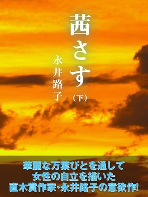 cover image of 茜さす(下)