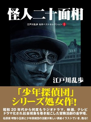 cover image of 怪人二十面相 江戸川乱歩 名作ベストセレクション 1