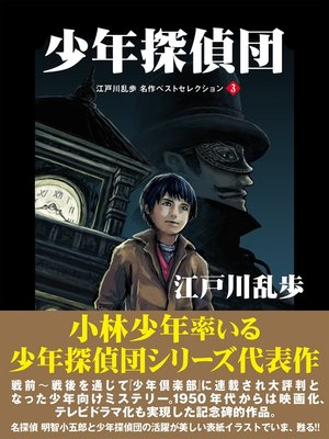 cover image of 少年探偵団 江戸川乱歩 名作ベストセレクション 3