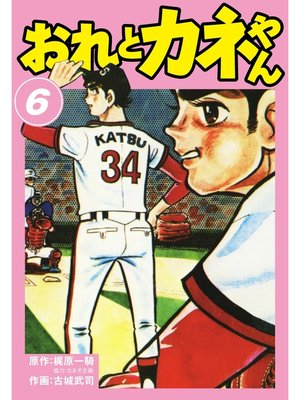cover image of おれとカネやん: 6巻