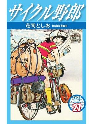 cover image of サイクル野郎: 27巻
