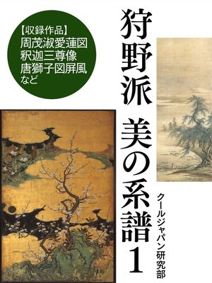 cover image of 狩野派 美の系譜1