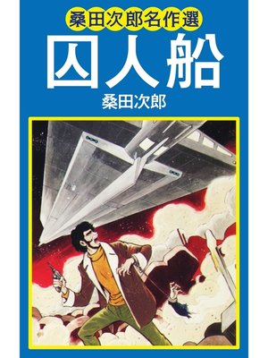 cover image of 桑田次郎名作選: 2 囚人船