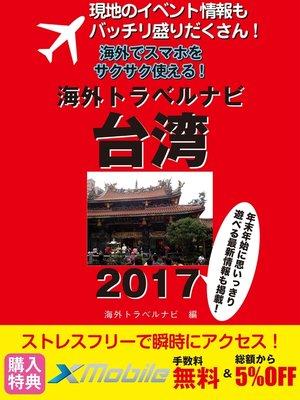 cover image of 現地のイベント情報もバッチリ盛りだくさん! 海外でスマホをサクサク使える! 海外トラベルナビ 台湾 2017