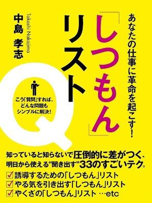 cover image of あなたの仕事に革命を起こす! 「しつもん」リスト