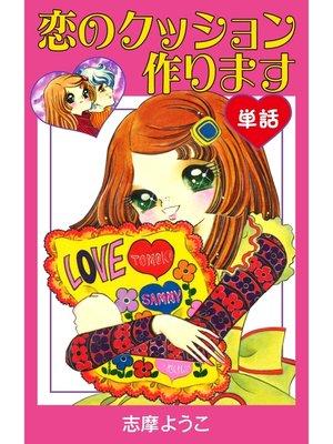 cover image of 恋のクッション作ります(単話)