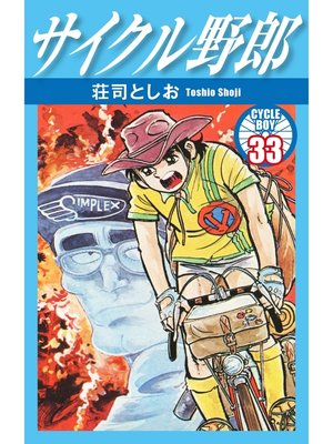 cover image of サイクル野郎: 33巻