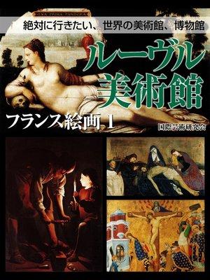 cover image of 絶対に行きたい、世界の美術館、博物館 ルーヴル美術館 フランス絵画1