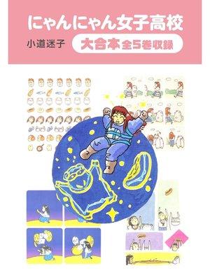 cover image of にゃんにゃん女子高校  大合本 全5巻収録