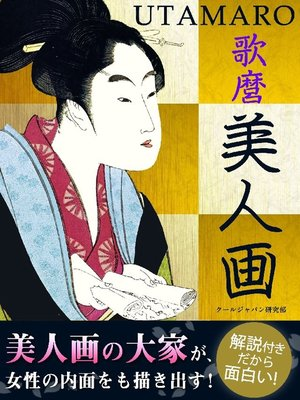cover image of 歌麿 美人画