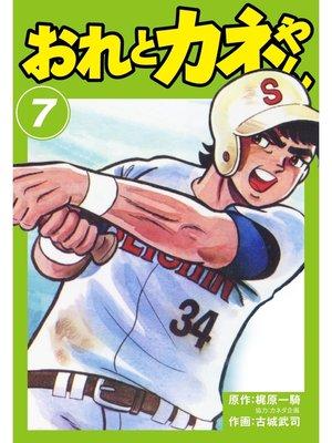 cover image of おれとカネやん: 7巻