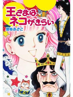 cover image of 王さまはネコがきらい