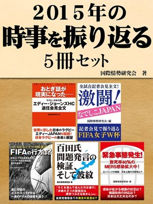 cover image of 2015年の時事を振り返る5冊セット 全試合記者会見全文!激闘!なでしこジャパン 他