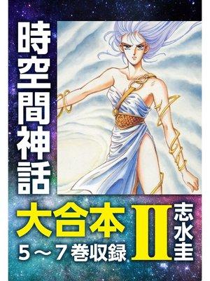 cover image of 時空間神話 大合本: 2 5~7巻収録