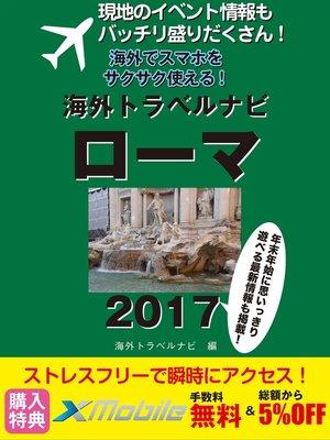 cover image of 現地のイベント情報もバッチリ盛りだくさん! 海外でスマホをサクサク使える! 海外トラベルナビ ローマ 2017