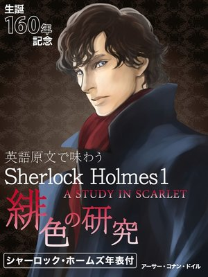 cover image of 英語原文で味わうSherlock Holmes1 緋色の研究/A STUDY IN SCARLET.