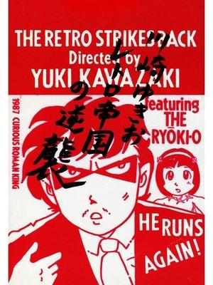 cover image of レトロ帝国の逆襲: 1巻