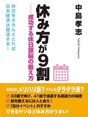 cover image of 休み方が9割――成功する休日頭脳の鍛え方