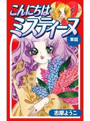 cover image of こんにちはミスティーヌ(単話)